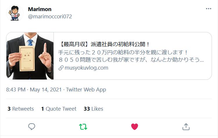 MarimonさんのTwitter
